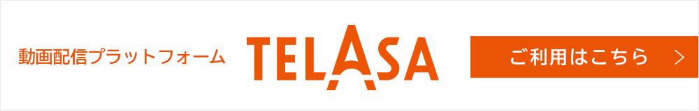 動画配信プラットフォーム TELASA ご利用はこちら