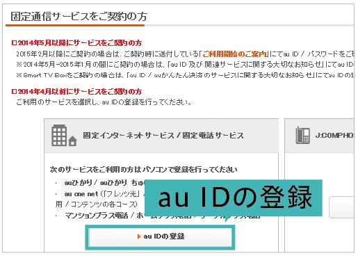 au IDの登録